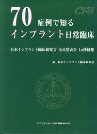 70症例で知るインプラント日常臨床(クインテッセンス出版)