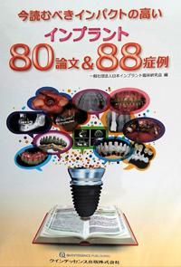 インプラント80論文&88症例(クインテッセンス出版)