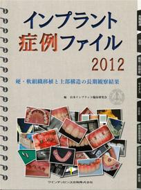 インプラント症例ファイル2012(クインテッセンス出版)